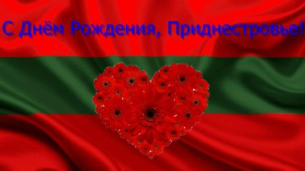 ДР Приднестровье.jpg