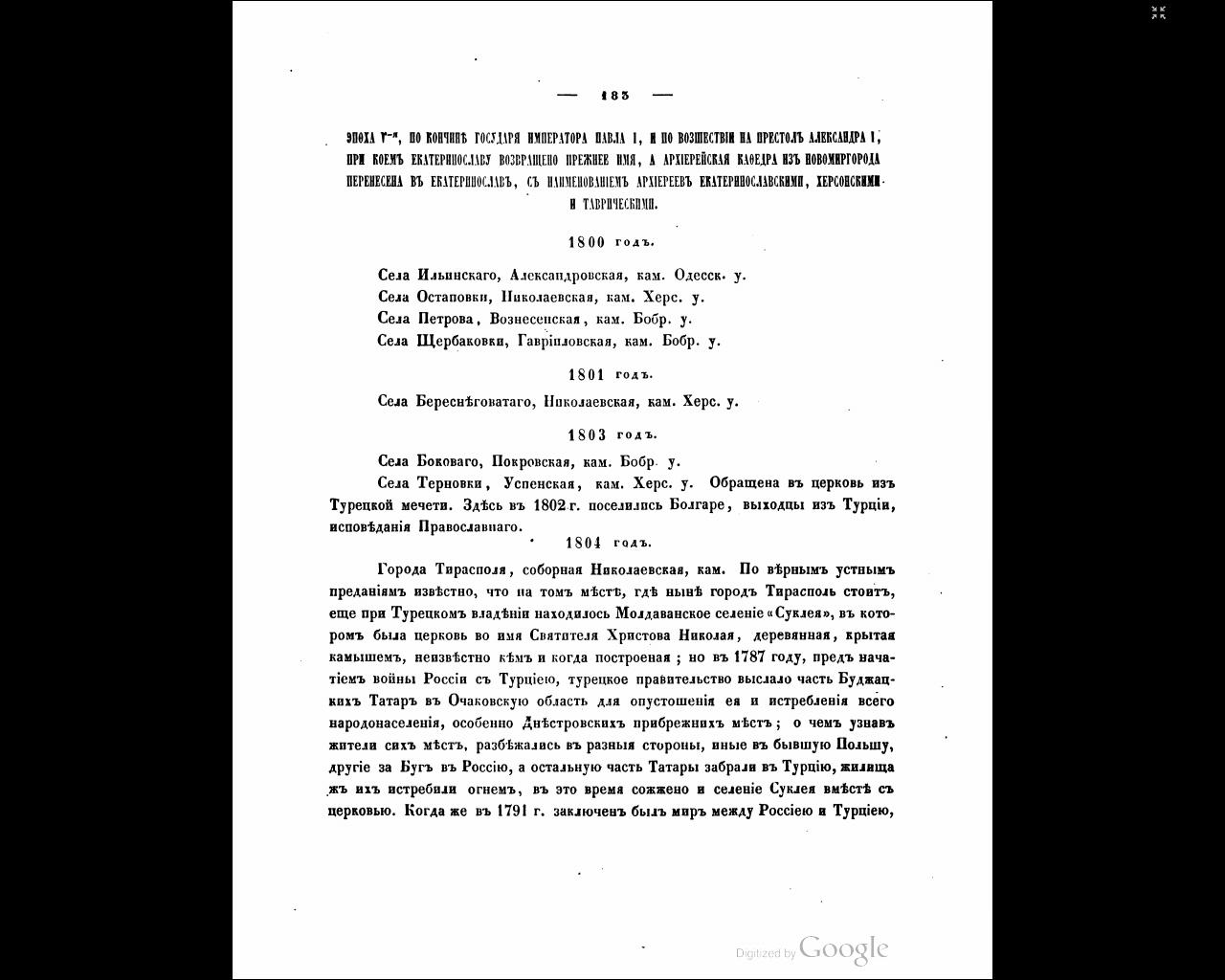 Записки 1848 2.jpg