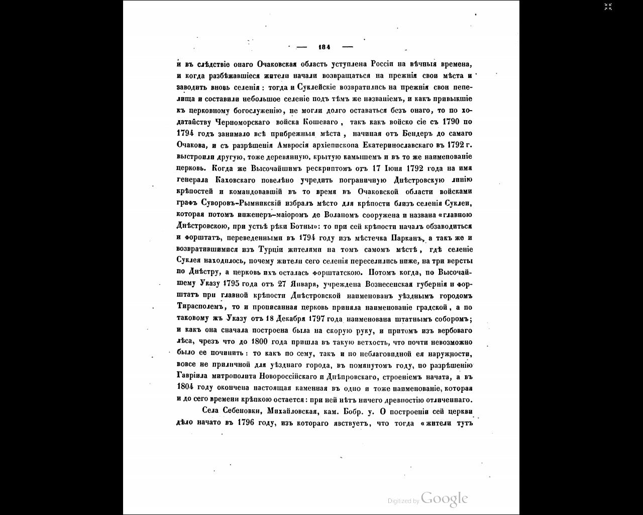 Записки 1848 3.jpg