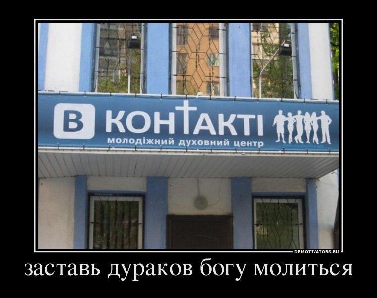 вконтакте-дураки-песочница-116788.jpeg