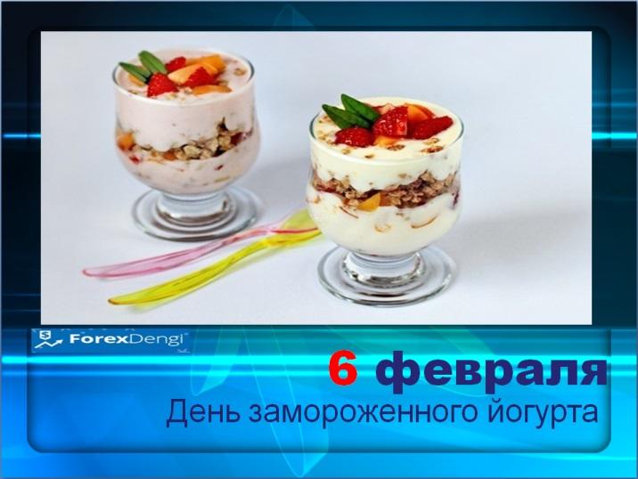 день йогурта2.jpg