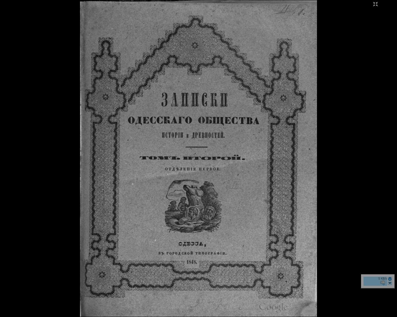 записки 1848г 1.jpg