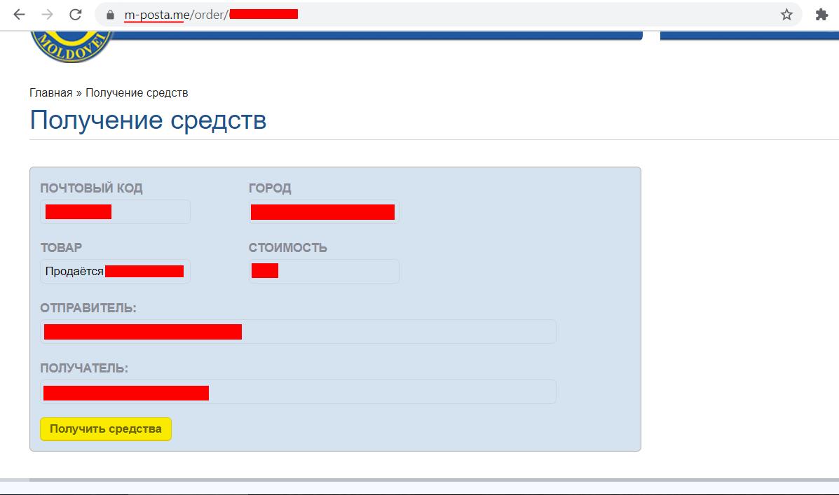 мошенник2.png
