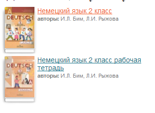 нем.яз 2 кл.png