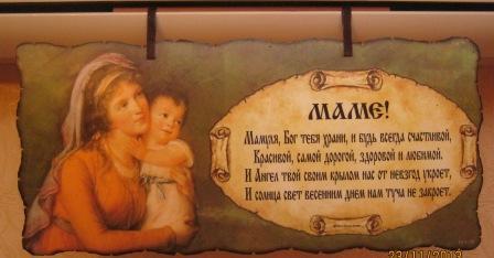 подарок доци к дню матери.jpg