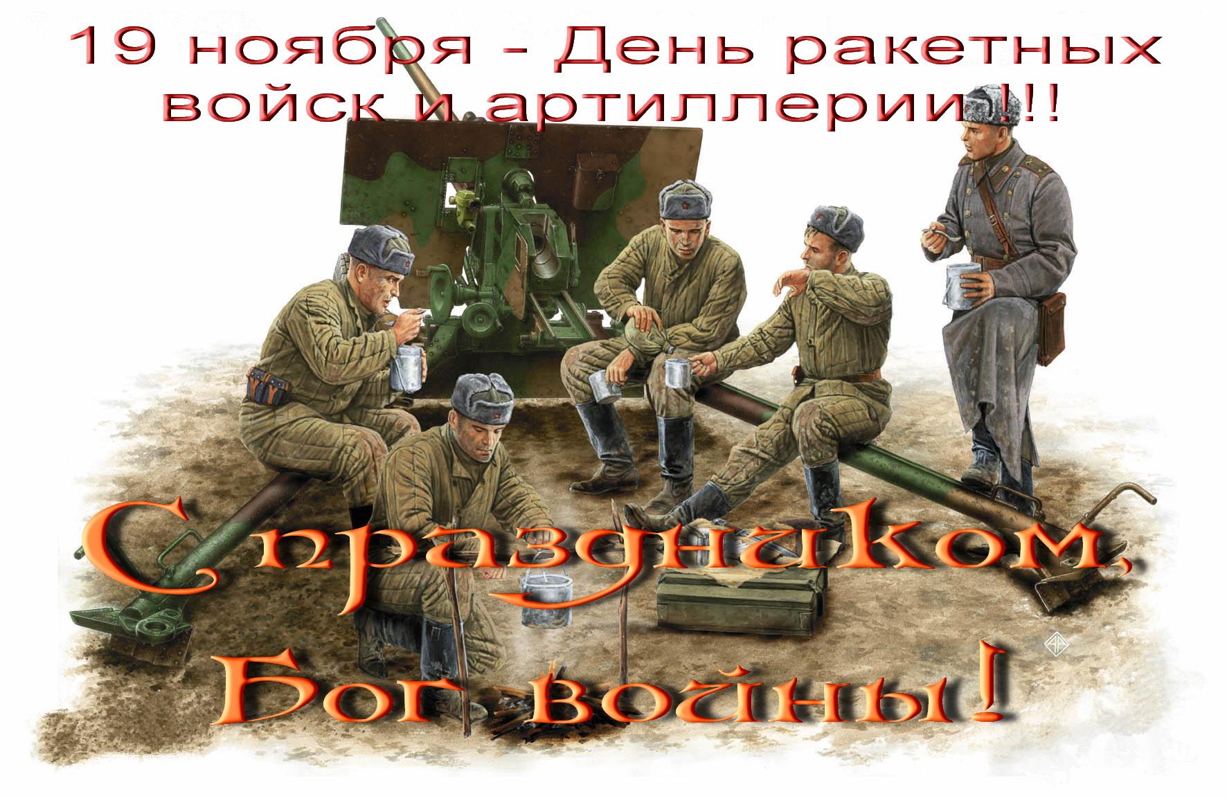 Поздравительные открытки с днем артиллерии, картинки разные