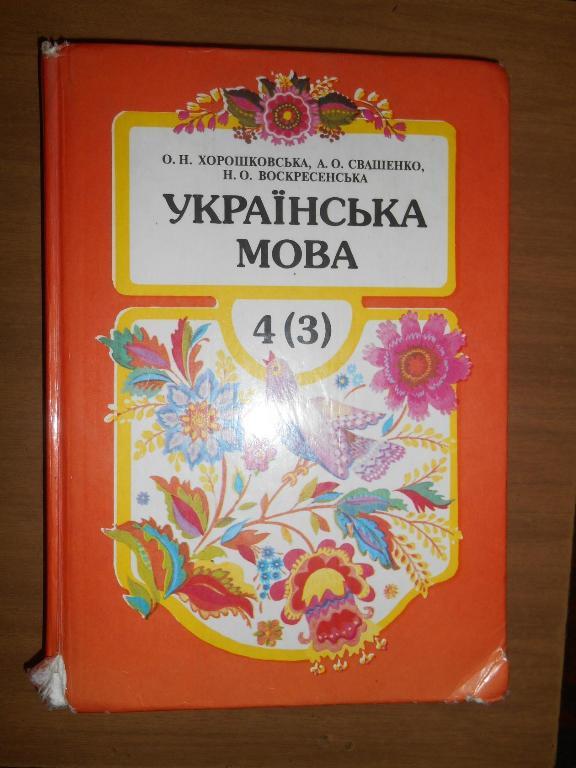 решебник по украинскому языку 4 класс хорошковська воскресенська свашенко