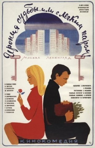 1976_ironiya_sudby_ili_s_legkim_parom.jpg