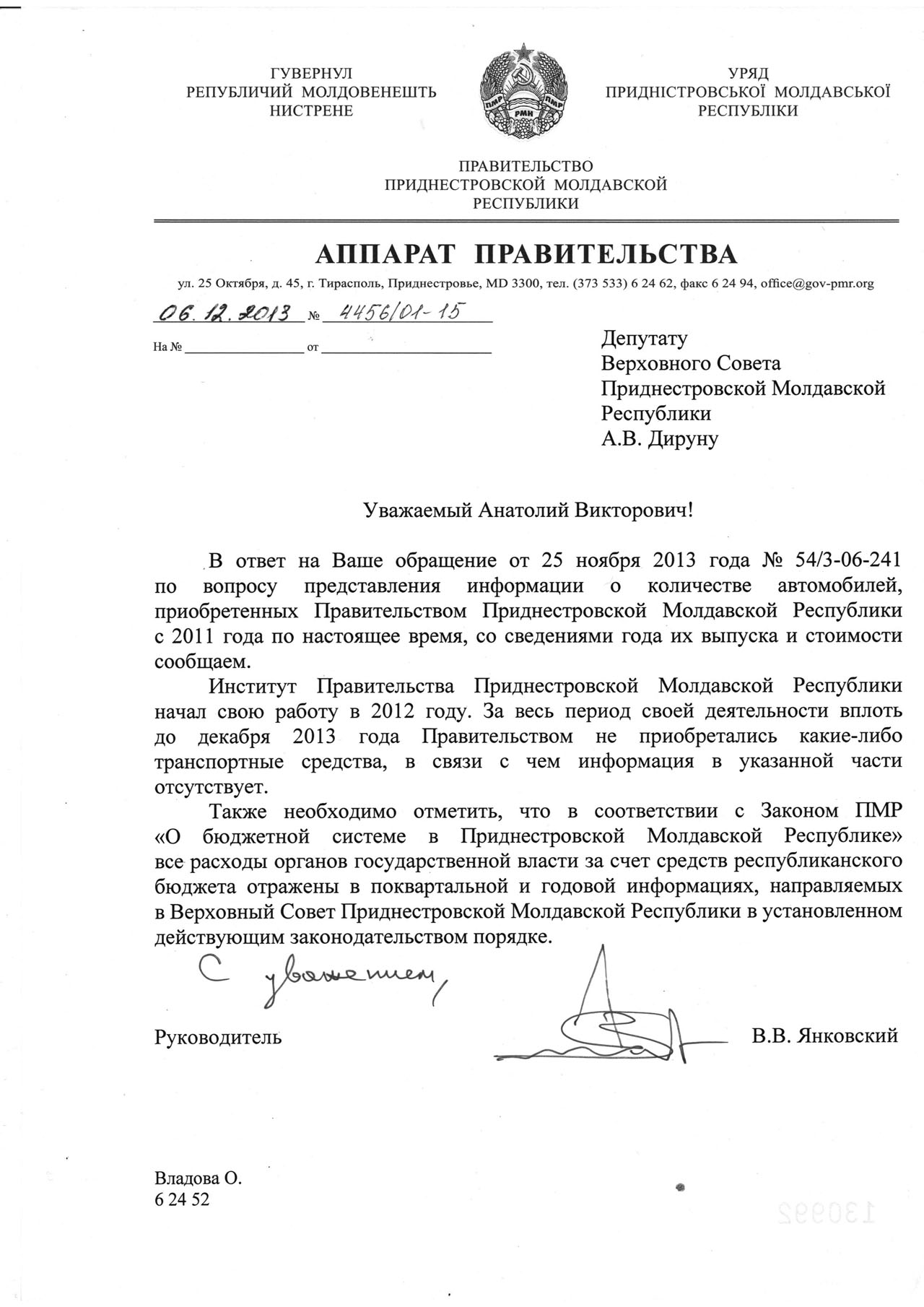 2013_deputatskii_zapros_avtomobili_1-1.jpg