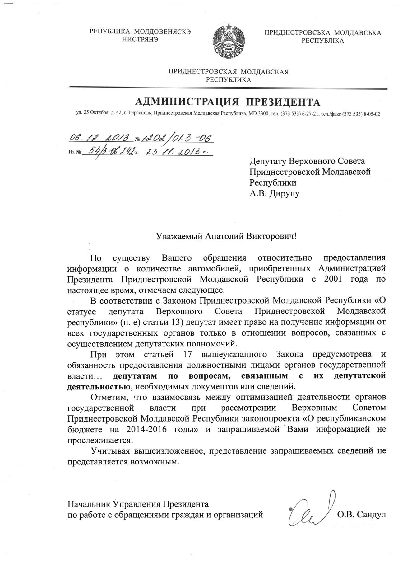 2013_deputatskii_zapros_avtomobili_2-1.jpg