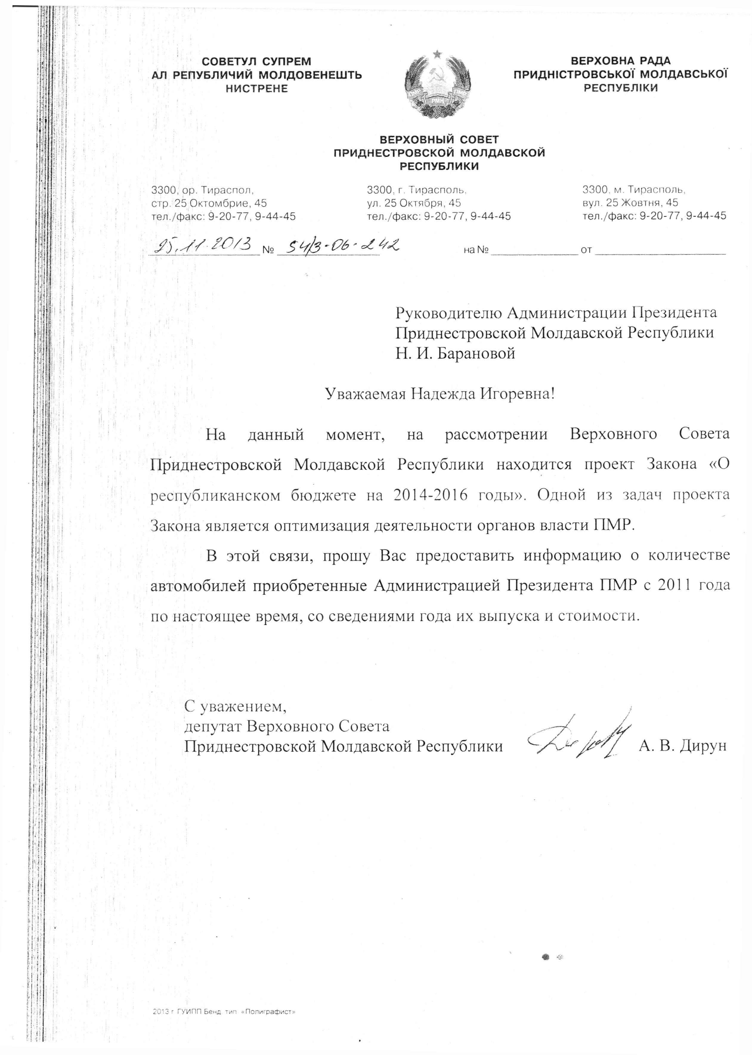 2013_deputatskii_zapros_avtomobili_3.jpg