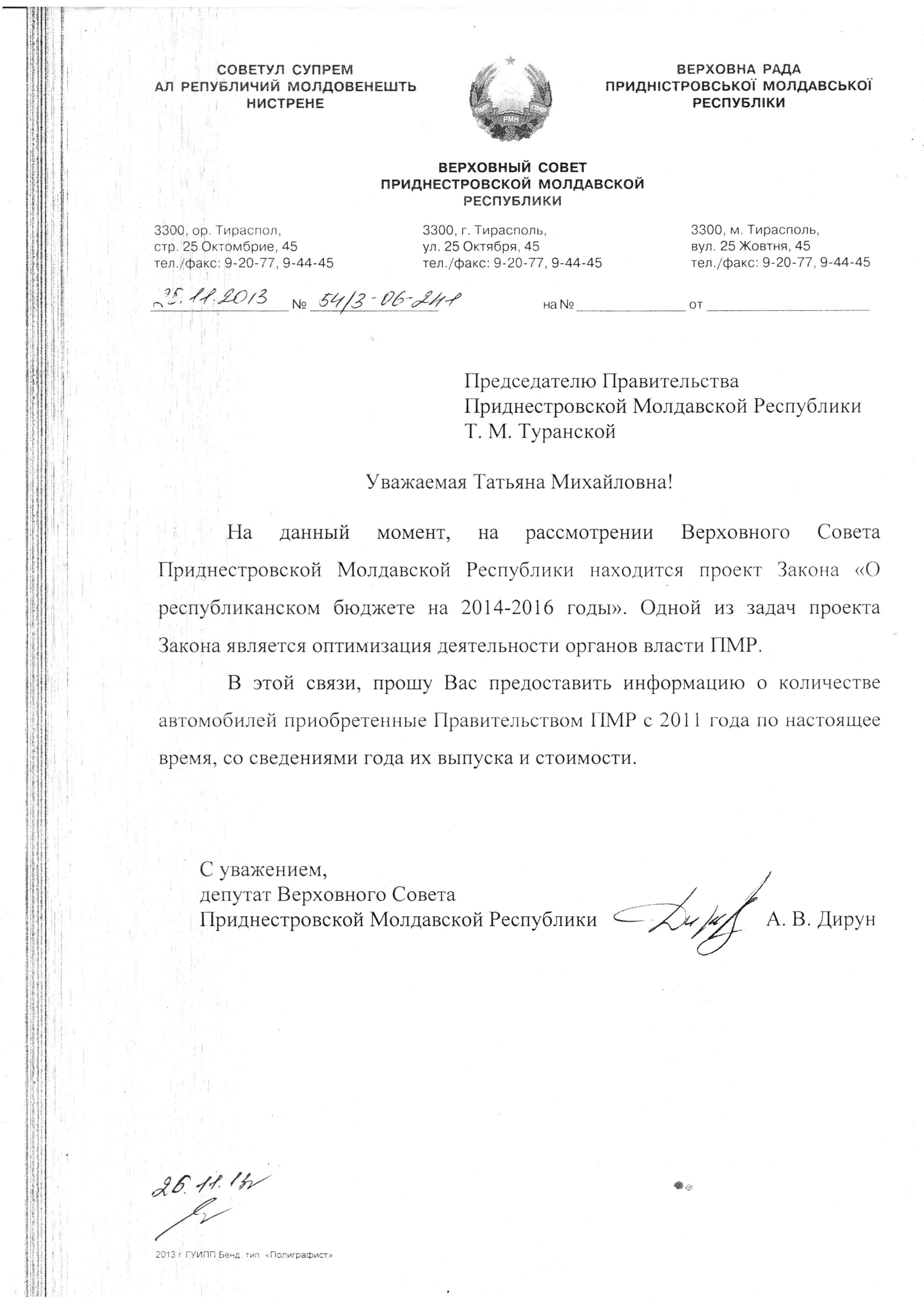 2013_deputatskii_zapros_avtomobili_4.jpg