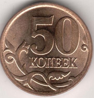 50kop_461.jpg