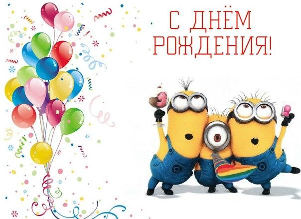 Поздравления с днем рождения веселые и короткие