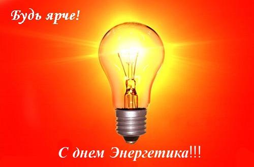 energ_12.jpg