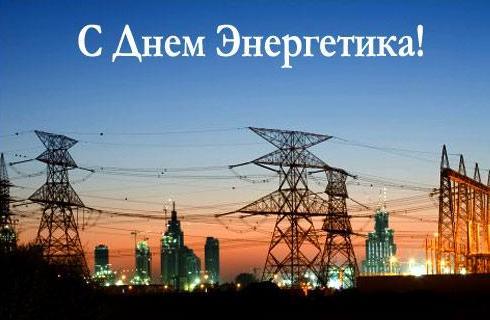 energy_day.jpg
