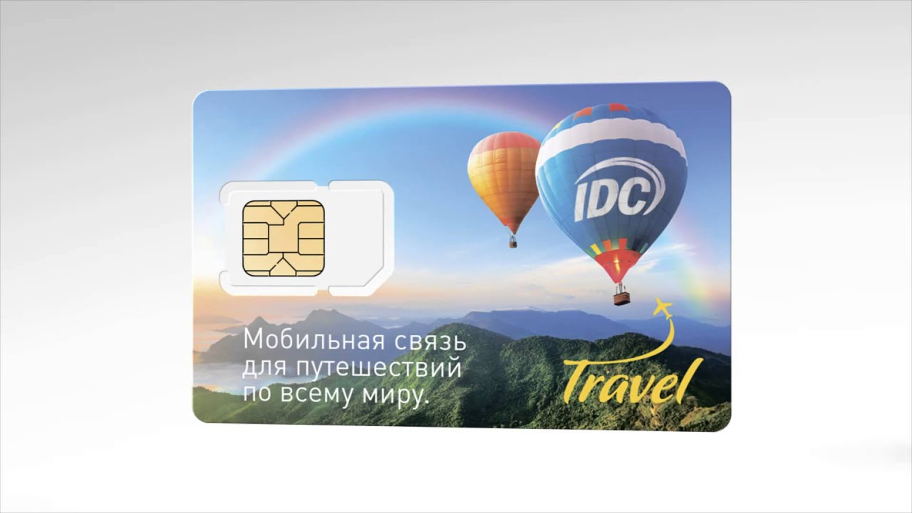 IDC-Travel.jpg