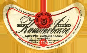 Kishinevskoe-u.png