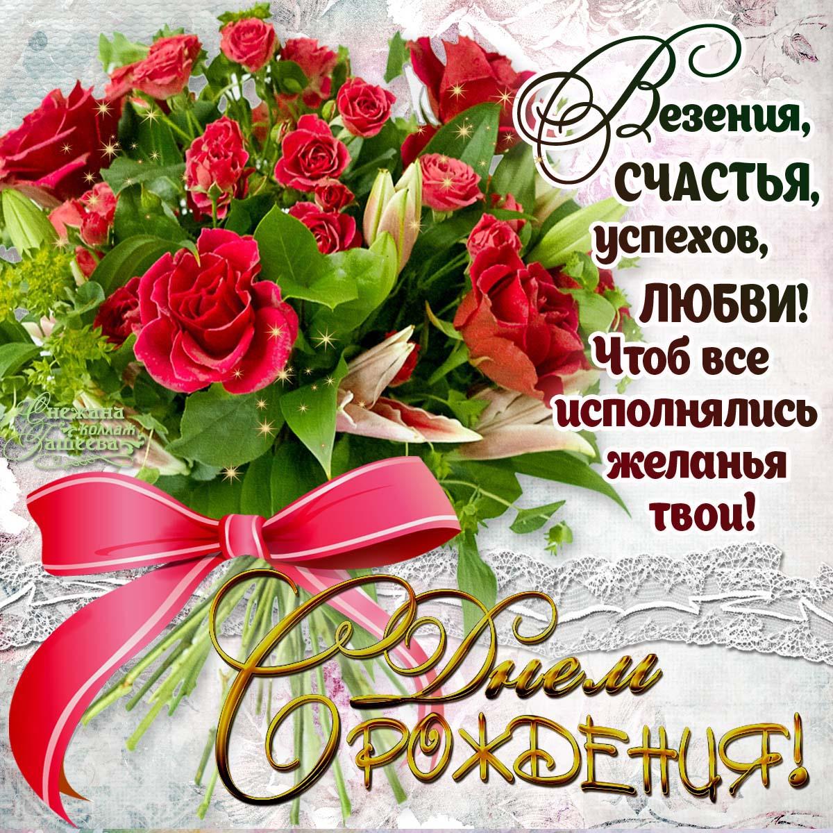 С днем рождения настя красивое поздравление