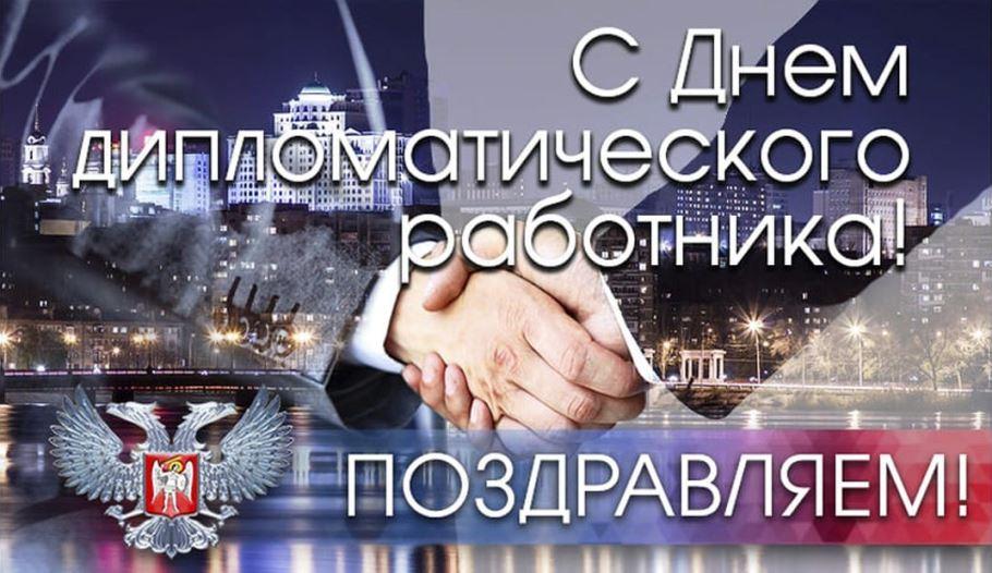 otkrytki-s-dnem-diplomaticheskogo-rabotnika-rossii-2.jpg