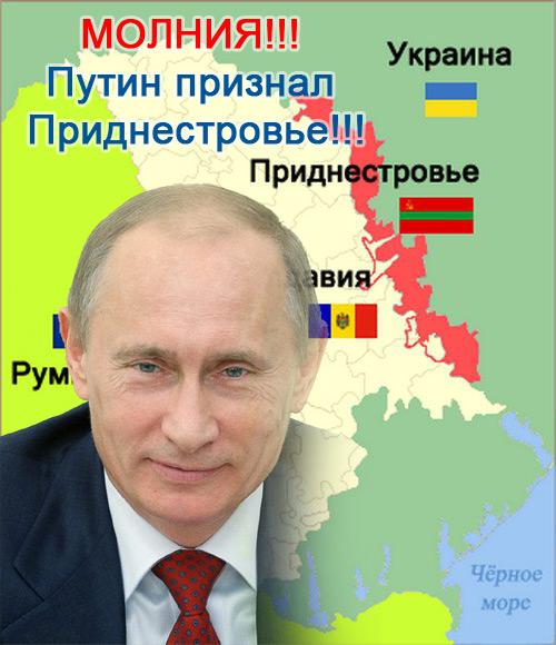 pridnestrovskaya-moldavskaya-respublika.jpg