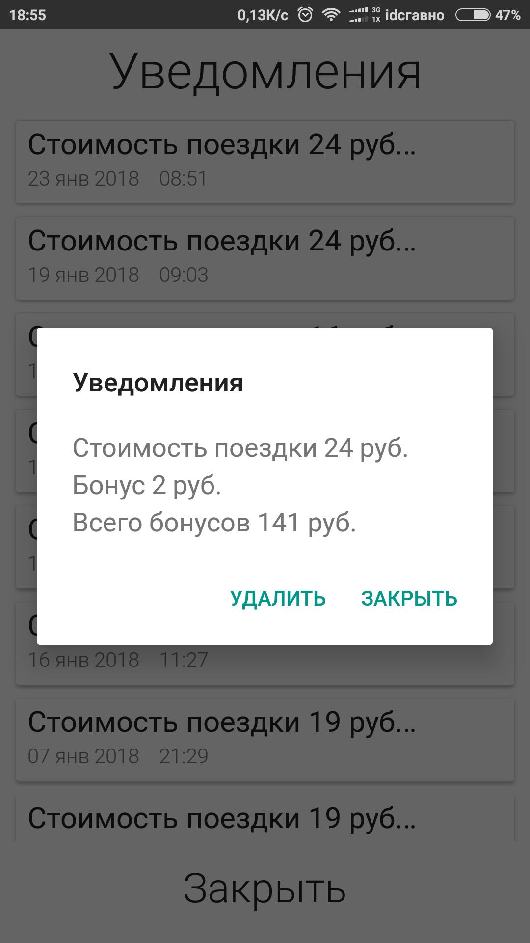 Screenshot_2018-01-26-18-55-34-977_com.client1517.activity.png