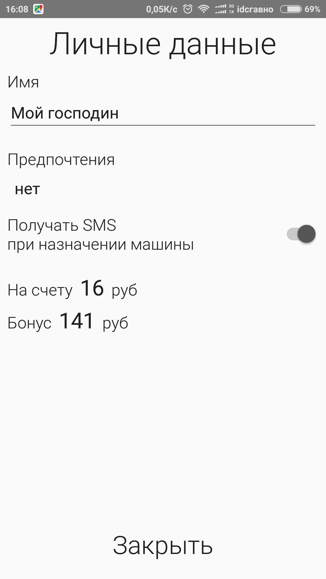 Screenshot_2018-01-27-16-08-21-316_com.client1517.activity.png