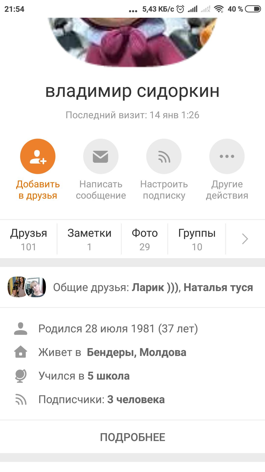 Screenshot_2019-01-30-21-54-46-979_ru.ok.android.png