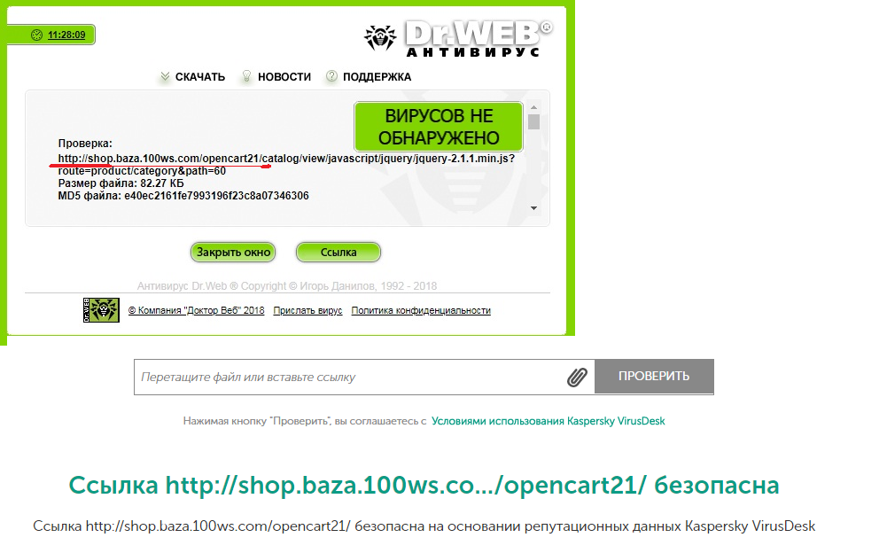 shop_scan_drweb.png
