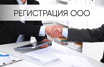 Форумы регистрации ооо сайты скачать программу декларацию ндфл 2019