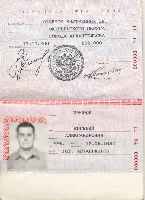 Pasport_RF.jpg