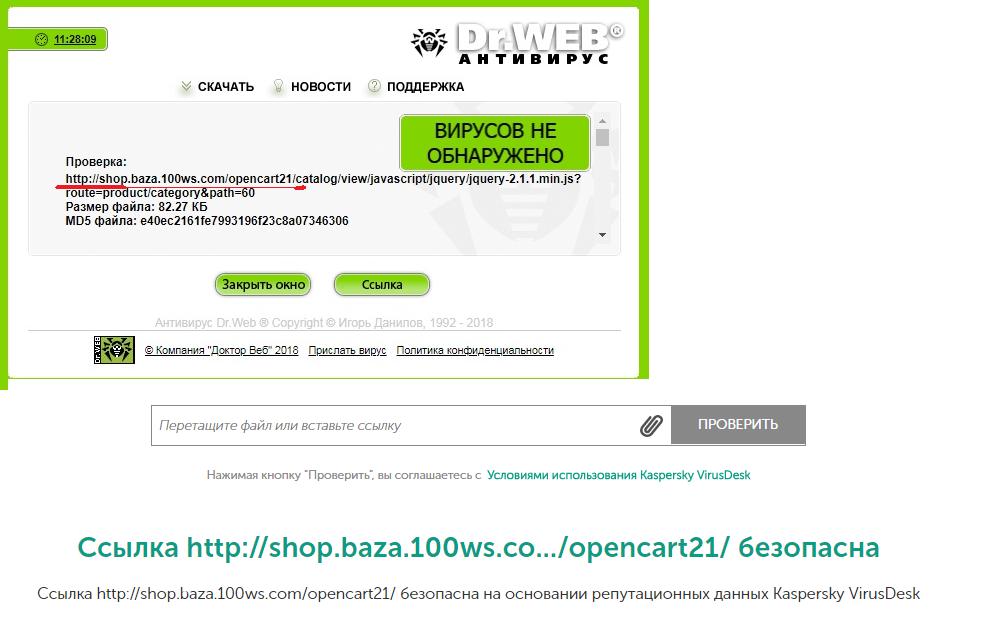 shop_scan_drweb.png